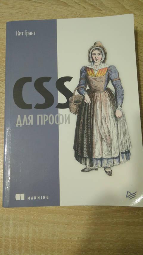 Книга CSS для профи - Кит Грант