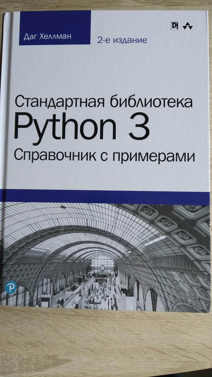 Книга: Стандартная библиотека Python 3 Справочник с примерами