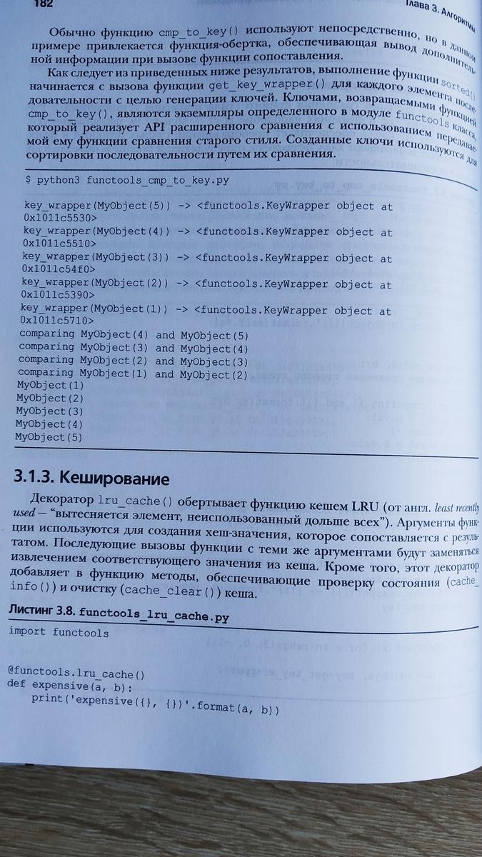 Пример страницы из книги